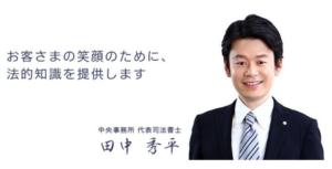 司法書士法人中央事務所の代表田中秀平氏